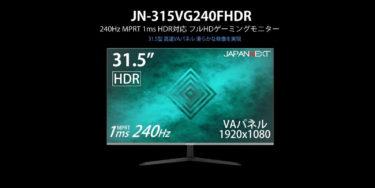 JAPANNEXT 31.5型240Hz高スペックのゲーミングモニターが1万円引きの39,970円