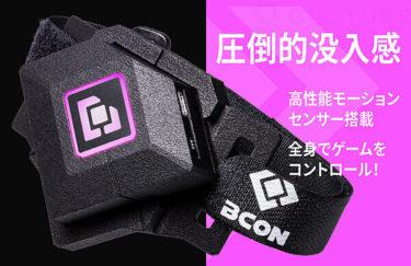 【BCON】手足の動きが必殺技になる?全く新しいコントローラー