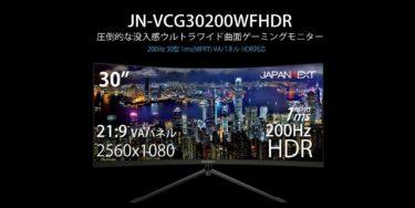 JAPANNEXT、30型湾曲ウルトラワイドの超安価なゲーミングモニター「JN-VCG30200WFHDR」発売