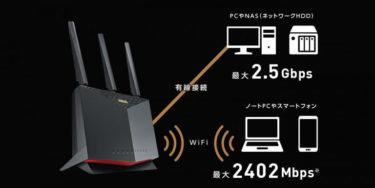 ASUS【RT-AX86U】WiFi6対応の2.5G LANポート搭載デュアルバンド無線ルーターを発表