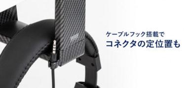 サンワサプライからUSBポート付きヘッドフックを発売。360°回転やケーブルフックなど機能満載の2製品