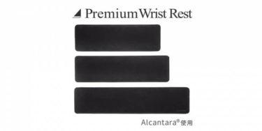 ARCHISS「Premium Wrist Rest」高級素材のアルカンターラを使用したプレミアム リストレスト