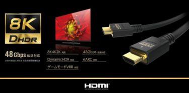 エレコム「HDMI2.1ケーブル」8K/7.1ch音声に対応したHDMIケーブルを発売