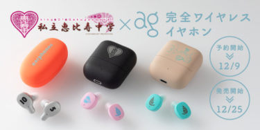 ag「TWS06R/TWS07R」私立恵比寿中学コラボの完全ワイヤレスイヤホン3製品を発表