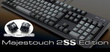 FILCO「Majestouch 2SS Edition / Lumi S」銀軸採用のメカニカルキーボードを含む2製品を発表