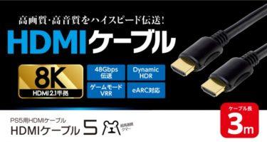 PS5に最適な「HDMIケーブル5(3m)」をゲームテックが発表【4K 120Hzに対応】