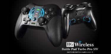 Switch向け背面ボタン付きコントローラー「HGワイヤレスバトルパッドターボProSW」を発表