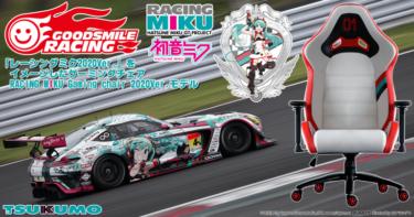 ツクモ「Racing MIKU 2020Ver.」初音ミクのイラストがプリントされたゲーミングチェア