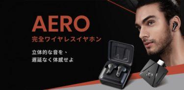 XROUND「AERO」FPSや音ゲーに最適な50msと低遅延な完全ワイヤレスイヤホン