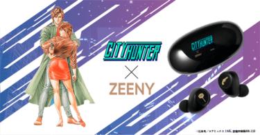 Zeeny Lights HD×シティーハンターのコラボによる「冴羽獠のボイスを収録した」完全ワイヤレスイヤホンを発表