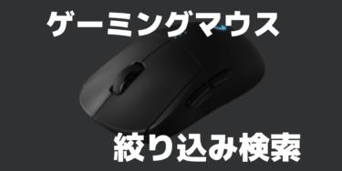 【ゲーミングマウス】絞り込み検索